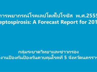 ??????????????????????????  ?.?.2555 Leptospirosis: A Forecast Report for 2012