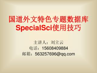 国道外文特色专题数据库 SpecialSci 使用技巧