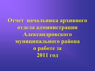 -оптимизация системы управления и эффективное использование ресурсов;