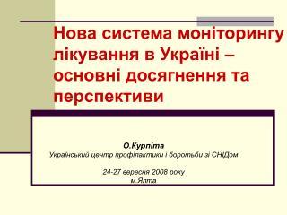 Нова система моніторингу лікування в Україні – основні досягнення та перспективи