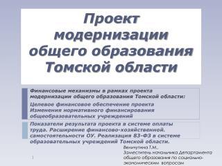 Проект  модернизации  общего образования Томской области