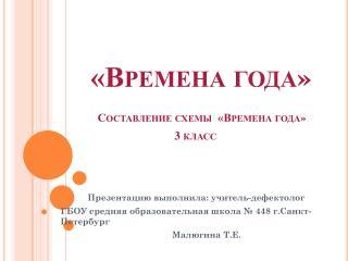 «Времена года» Составление схемы  «Времена года» 3 класс