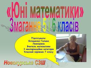 «Юні математики»