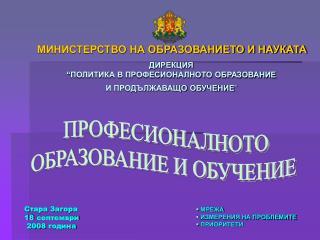 Стара Загора 18 септември 200 8 година