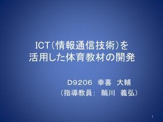 ICT ( 情報通信技術)を 活用した体育教材の開発