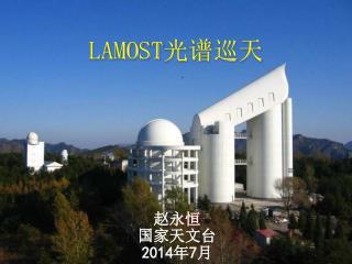 LAMOST 光谱巡天
