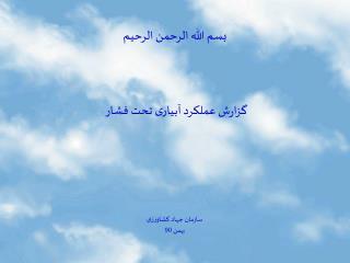 بسم الله الرحمن الرحیم گزارش عملکرد آبیاری تحت فشار  سازمان جهاد کشاورزی بهمن 90