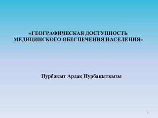 « ГЕОГРАФИЧЕСКАЯ ДОСТУПНОСТЬ МЕДИЦИНСКОГО ОБЕСПЕЧЕНИЯ НАСЕЛЕНИЯ »