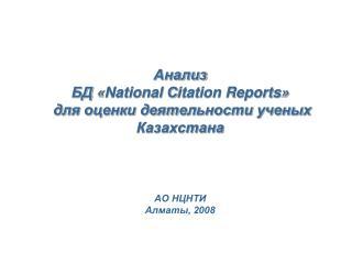 Объект исследования  – зарубежные публикации казахстанских ученых  в  БД  NCR  за 1991-2006 гг.