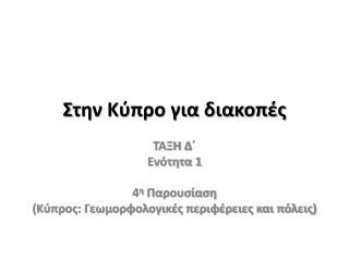 Σ την Κύπρο για διακοπές