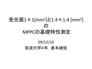 受光面1×1[ mm 2 ] と1.4×1.4 [ mm 2 ] の MPPC の基礎特性測定