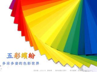 五 彩 繽 紛 多 采 多 姿 的 色 彩 世 界