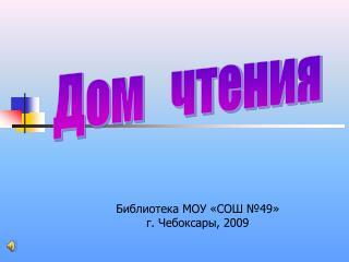 Библиотека МОУ «СОШ №49» г. Чебоксары, 2009