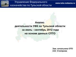 Анализ   деятельности УФК по Тульской области  за июль - сентябрь 2012 года на основе данных СПТО