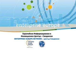 Европейски Информационен и Иновационен Център – Сандански