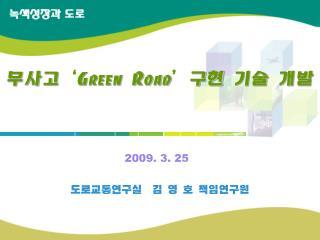 무사고 ' Green Road ' 구현 기술 개발