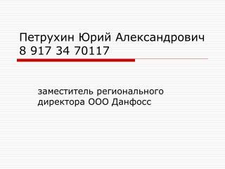 Петрухин Юрий Александрович  8 917 34 70117
