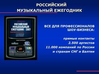 ВСЕ ДЛЯ ПРОФЕССИОНАЛОВ ШОУ-БИЗНЕСА: прямые контакты  2.500 артистов 11.000 компаний по России