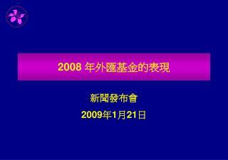 2008  年外匯基金的表現