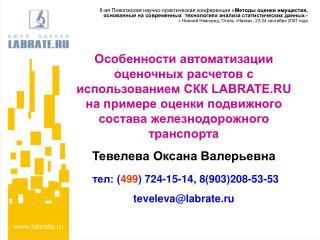 Система контроля качества (СКК)   LABRATE.RU