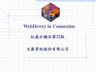 WebDewey in Connexion