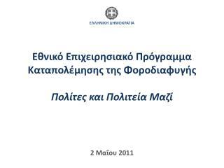 Εθνικό Επιχειρησιακό Πρόγραμμα Καταπολέμησης της Φοροδιαφυγής Πολίτες και Πολιτεία Μαζί