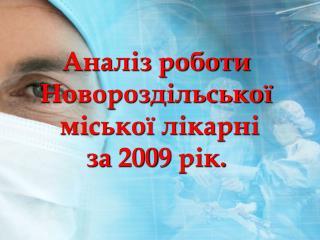 Аналіз роботи  Новороздільської  міської лікарні  за 200 9  рік .
