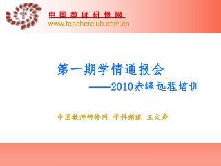 第一期学情通报会 —— 2010 赤峰远程培训