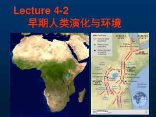 Lecture 4-2 早期人类演化与环境
