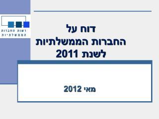 דוח על  החברות הממשלתיות לשנת 2011