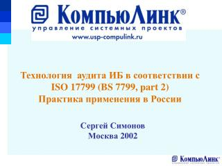 Технология   аудита  ИБ в соответствии с  ISO 17799 (BS 7799, part 2) Практика применения в России