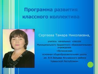 Сергеева Тамара Николаевна, учитель  начальных  классов