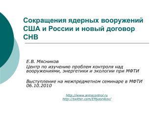Сокращения ядерных вооружений США и России и новый договор СНВ
