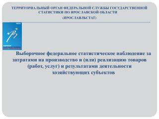 ТЕРРИТОРИАЛЬНЫЙ ОРГАН ФЕДЕРАЛЬНОЙ СЛУЖБЫ ГОСУДАРСТВЕННОЙ СТАТИСТИКИ ПО  Ярославской области