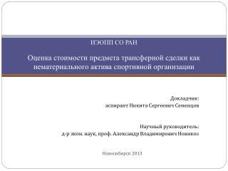 Докладчик: аспирант Никита Сергеевич Семенцов Научный руководитель: