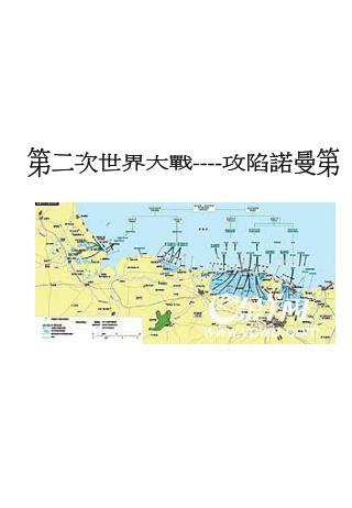 第二次世界大戰 ---- 攻陷諾曼第