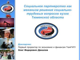 Социальное партнерство как механизм решения социально-трудовых вопросов вузов Тюменской области