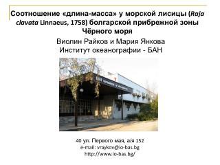 40  ул. Первого мая ,  а/я  152 e-mail: vraykov@io-bas.bg io-bas.bg/