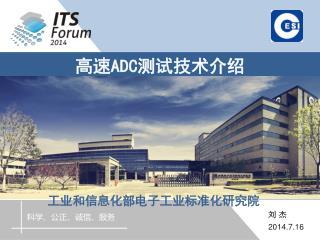 高速 ADC 测试技术介绍