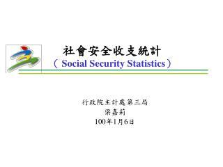 社會安全收支統計 (  Social Security Statistics )