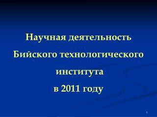 Научная деятельность  Бийского технологического института  в 201 1 году