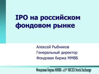 IPO  на российском фондовом рынке