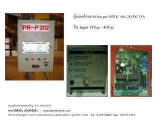 ตู้แม่เหล็กขนาด  Out put 50VDC  และ  24VDC 15A  รับ  Input 15Vac - 40Vac