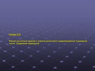 Реконструкция санатория «Золотой пляж», пгт Ливадия, п. Курпаты (АР Крым)