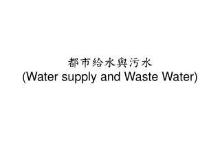 都市給水與污水 (Water supply and Waste Water)