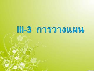 lll-3   การวางแผน