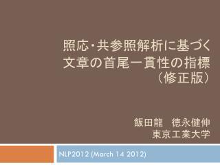 照応・共参照 解析に基づく 文章 の首尾一貫性 の 指標 ( 修正版 ) 飯田龍   徳永健伸 東京工業大学