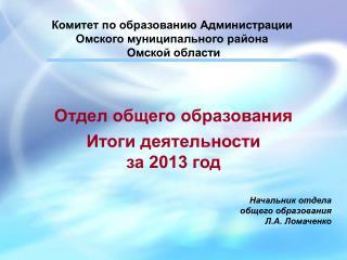Комитет по образованию Администрации Омского муниципального района  Омской области