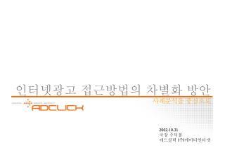 2002.10.31 국장 주덕봉 애드클릭  l 주 l 케이티인터넷