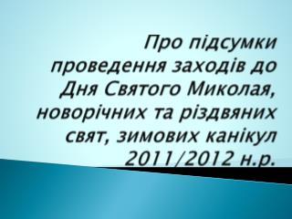 Наказ МОНМСУ від 05.12.2011